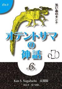 オテントサマの神話 第6巻