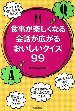 食事が楽しくなる会話が広がるおいしいクイズ99-電子書籍