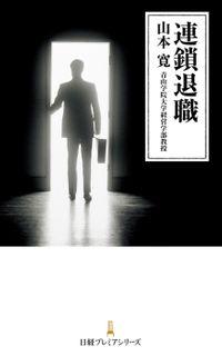 連鎖退職(日本経済新聞出版社)