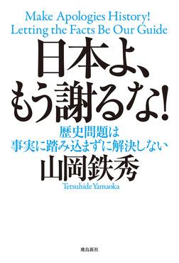 日本よ、もう謝るな!-電子書籍