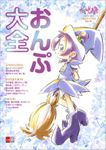 おジャ魔女どれみ OFFICIAL CHARACTER BOOK(文春e-Books)