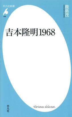 吉本隆明1968-電子書籍