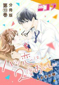 ハツ恋は2度おいしい 分冊版第13巻(コミックニコラ)