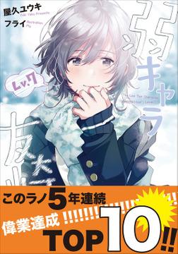 『弱キャラ友崎くん Lv.7』イラスト集付き特装版-電子書籍