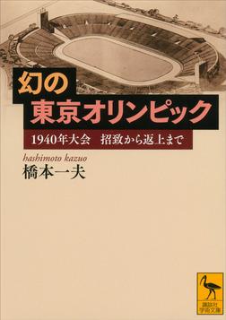 幻の東京オリンピック 1940年大会 招致から返上まで-電子書籍