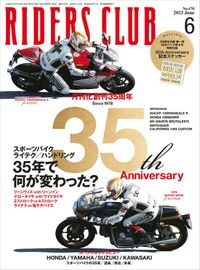 RIDERS CLUB No.470 2013年6月号