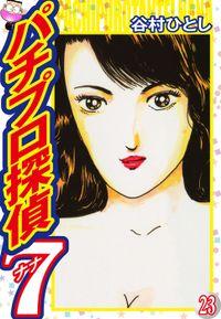 パチプロ探偵ナナ 23