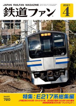 鉄道ファン2021年4月号-電子書籍