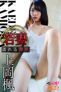 若妻 濡れる艶肌 上岡楓-電子書籍