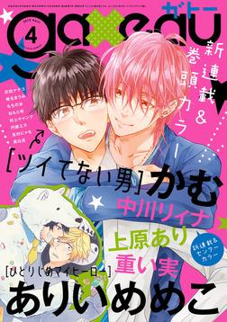 gateau (ガトー) 2018年4月号[雑誌]-電子書籍
