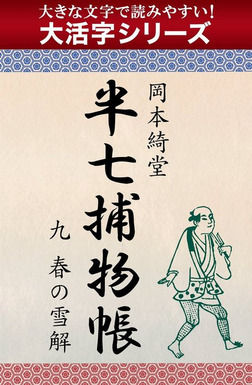 【大活字シリーズ】半七捕物帳 九 春の雪解-電子書籍