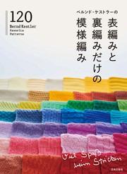 ベルンド・ケストラーの表編みと裏編みだけの模様編み120-電子書籍