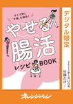 タイプ別に「不腸」を解消! やせる腸活レシピBOOK