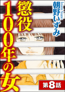 懲役100年の女(分冊版) 【第8話】-電子書籍