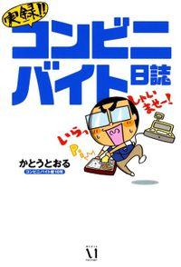 実録!コンビニバイト日誌