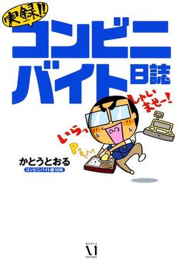 実録!コンビニバイト日誌-電子書籍