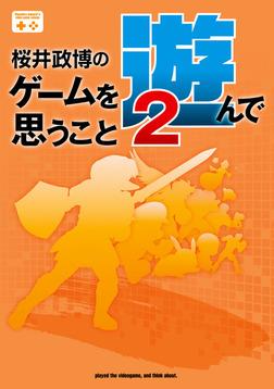 桜井政博のゲームを遊んで思うこと2-電子書籍