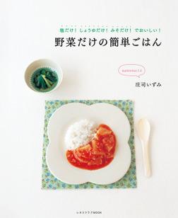 野菜だけの簡単ごはん-電子書籍