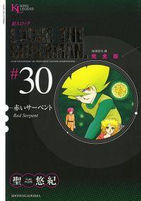 超人ロック 完全版 / 30