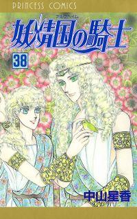 妖精国の騎士(アルフヘイムの騎士) 38