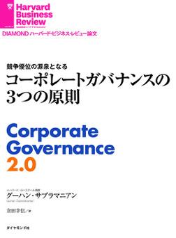 コーポレートガバナンスの3つの原則-電子書籍