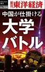 中国が仕掛ける大学バトル―週刊東洋経済eビジネス新書No.316