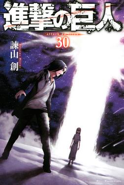 進撃の巨人(30)-電子書籍