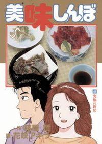 美味しんぼ(46)