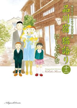 品川宿 猫語り / 12-電子書籍