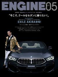 ENGINE 2019年5月号 [雑誌]