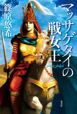 マッサゲタイの戦女王-電子書籍
