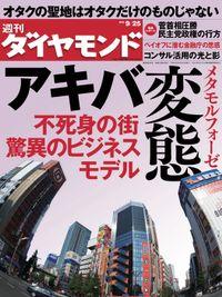 週刊ダイヤモンド 10年9月25日号