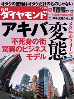 週刊ダイヤモンド 10年9月25日号-電子書籍