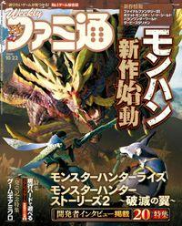 週刊ファミ通 2020年10月22日号【BOOK☆WALKER】