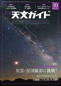 天文ガイド2018年10月号