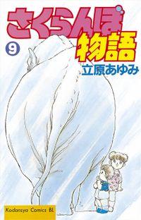さくらんぼ物語(9)