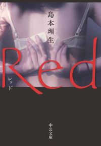 Red(中公文庫)