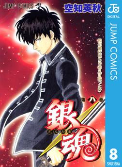 銀魂 モノクロ版 8-電子書籍