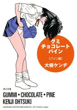 グミ・チョコレート・パイン パイン編-電子書籍