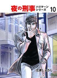 夜の刑事ハリケーンシリーズ 10