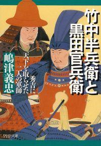 竹中半兵衛と黒田官兵衛 秀吉に天下を取らせた二人の軍師