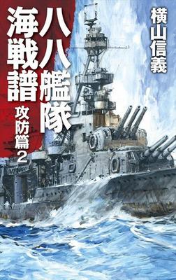 八八艦隊海戦譜 攻防篇2-電子書籍