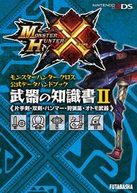 モンスターハンタークロス 公式データハンドブック 武器の知識書 II 《片手剣・双剣・ハンマー・狩猟笛・オトモ武器》