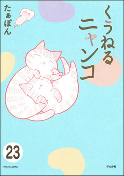 とらぶるニャンコ(分冊版) 【第23話】-電子書籍
