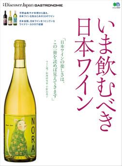 DJ_GASTRONOMIE 2016年11月号「いま飲むべき日本ワイン」-電子書籍