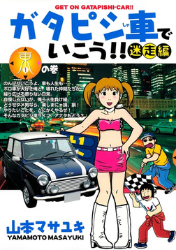 ガタピシ車でいこう!! 迷走編(1)-電子書籍