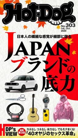 Hot-Dog PRESS (ホットドッグプレス) no.303 JAPANブランドの底力-電子書籍