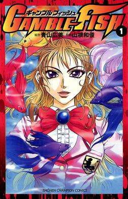GAMBLE FISH 1-電子書籍