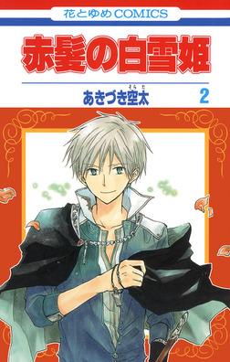 赤髪の白雪姫 2巻-電子書籍