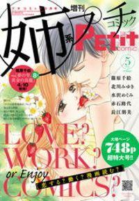 姉系Petit Comic 2016年5月号(2016年4月19日発売)